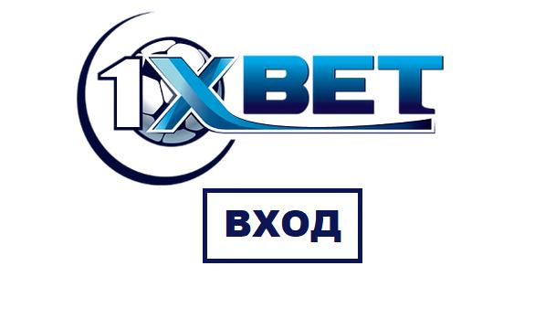 Букмекерская контора 1xBet официальный сайт