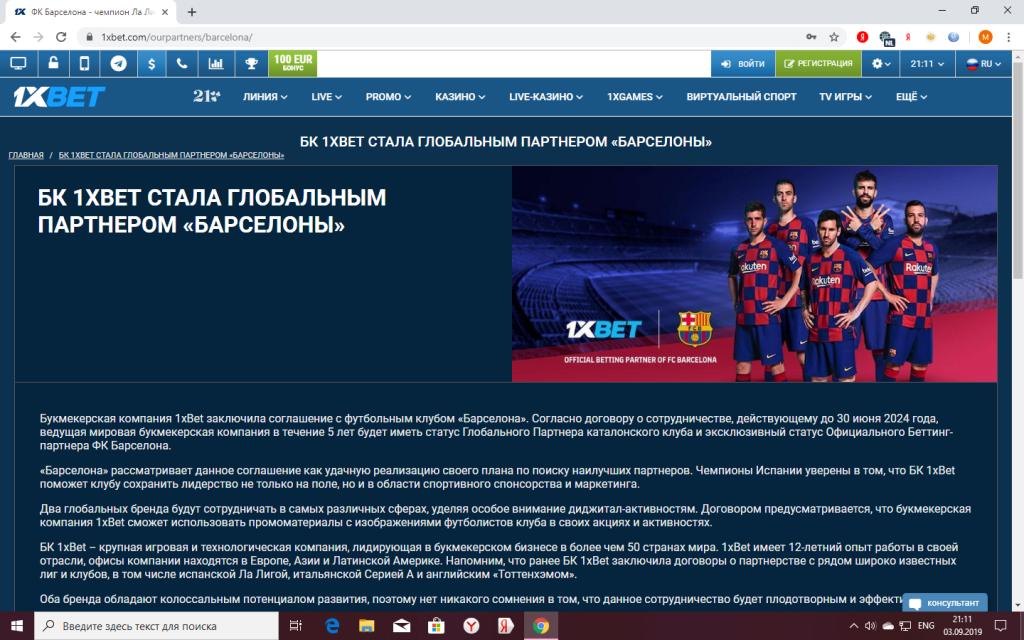 Спонсорский контракт с ФК Барселона