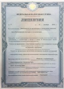 Лицензия букмекерской конторы 1хБет (1хСтавка)