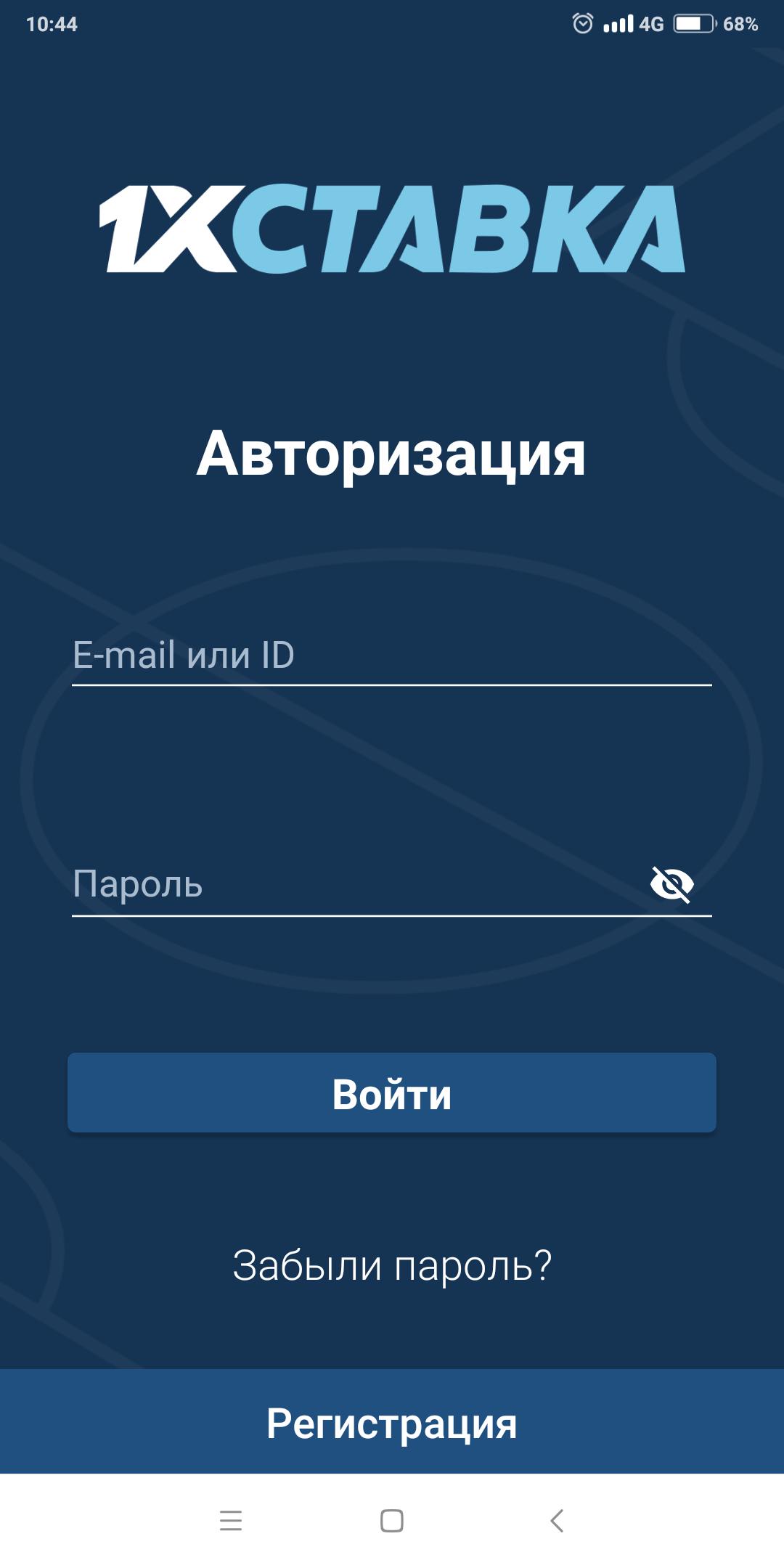 Промокод 1xbet на сегодня бесплатно 2019 при регистрации