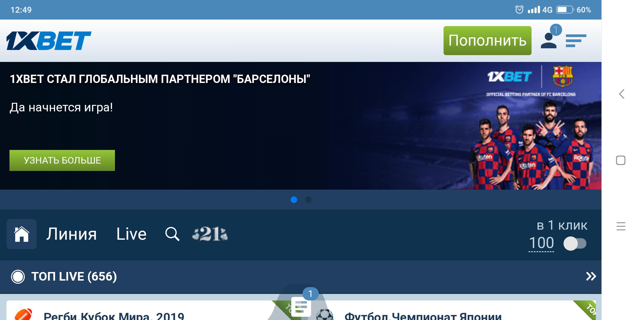 Официальный сайт букмекерских контор в рунете
