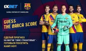 Выйграй на сайте 1xBet 2 билета на матч Барселоны на Ноу Камп
