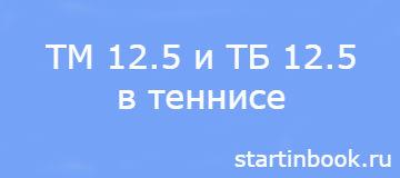 Что такое ставка на тотал 12,5 М Б в теннисе